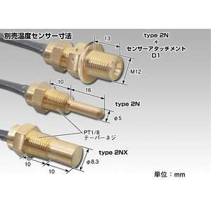 KITACO Temperature Sensor Type 2N