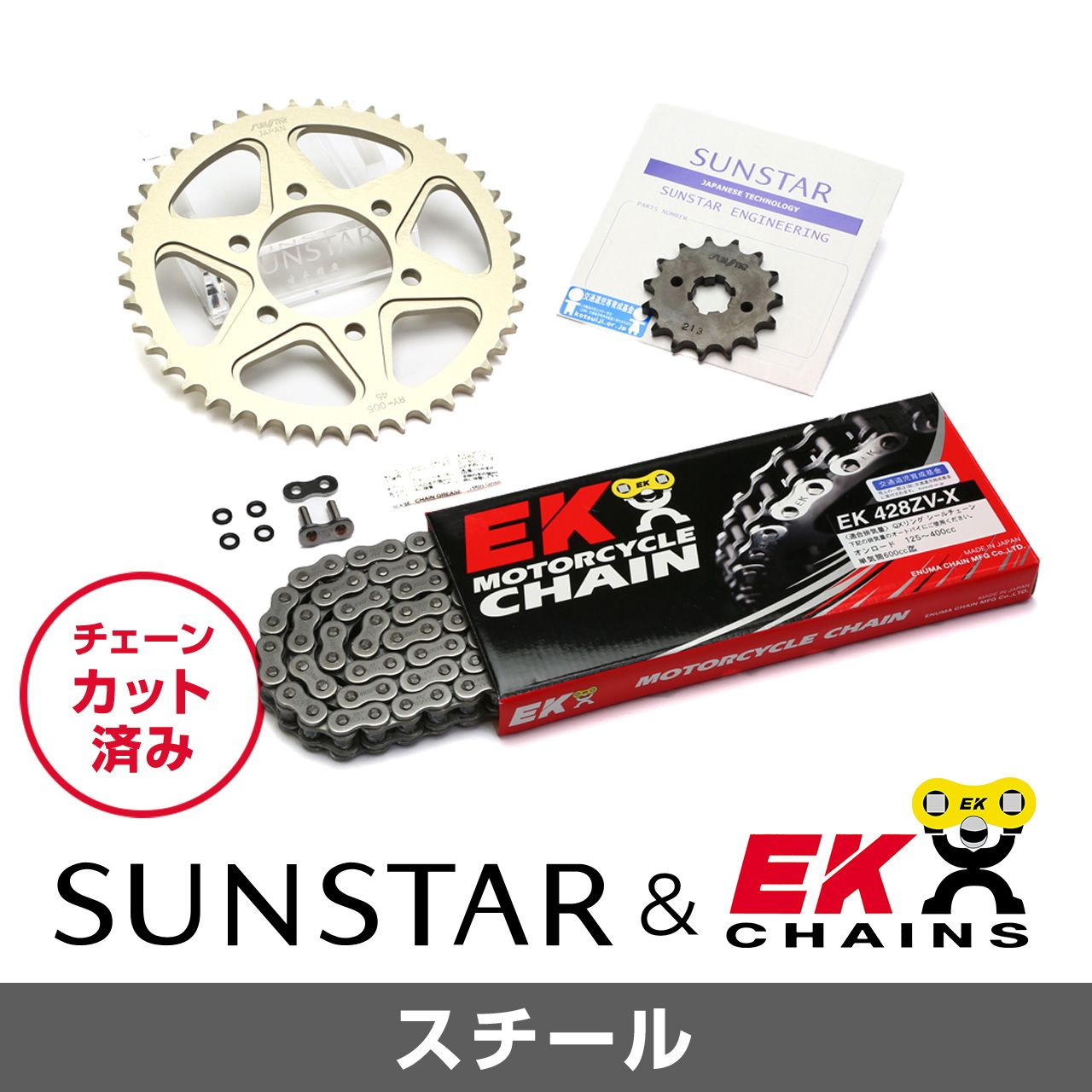 Front Rear Sprocket & Chain Caulking Joint Set