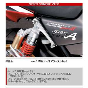 YAMAMOTO Vehicle Height Adjustment Kit