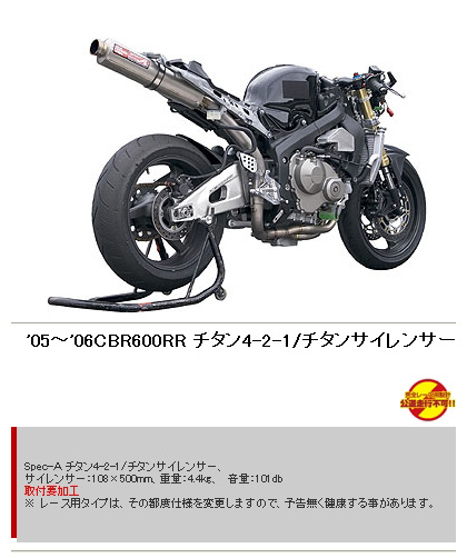 Yamamoto Spec A Full Exhaust System 10607 21ttr