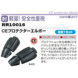 ROUGH&ROAD CE Protector Elbow
