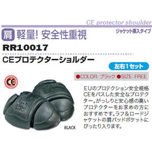 ROUGH&ROAD CE Protector Shoulder