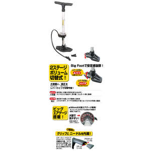 ROUGH&ROAD Power Floor Pump EVO
