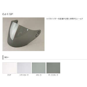 SHOEI 【Items eligible for OutletSale】 CJ - 1 SP Shield 【Specials Items】