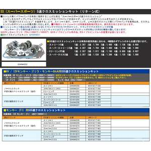SP TAKEGAWA (Special Parts TAKEGAWA) SS 5 Speed Cross Mission Kit (Return Type)