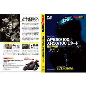 SP TAKEGAWA (Special Parts TAKEGAWA) Teknisk DVD (for Ape Series Vertical Type Engine)