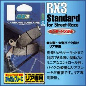 CARBONE LORRAINE Brake Pads RX3 Standard for Street-Race [STD/Street Race]