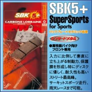 CARBONE LORRAINE SBK5+ Super Sports for Sports 煞車皮(來令片)