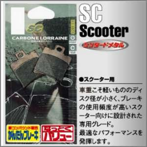 CARBONE LORRAINE Brake Pads SC Scooter