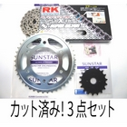SUNSTAR Front/Rear Sprocket & Chain/Rivet Joint Set
