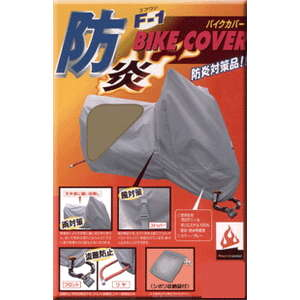 Hirayama Industry F-1 Flameproof Motorcycle Cover