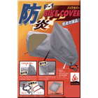 Hirayama Industry F-1 Fire Retardant Motorcycle Cover