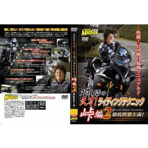 NAIGAI Publisher The GENIUS HIROSHI MARUYAMA! Riding Technique DVD Ver.5 Pass Edited 2 thorough hedonism!