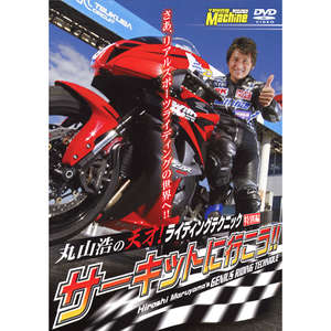 NAIGAI Publisher The GENIUS HIROSHI MARUYAMA! Riding Technique Special Edition [Let's go to the Circuit!]