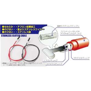 KITACO Clutch Cable
