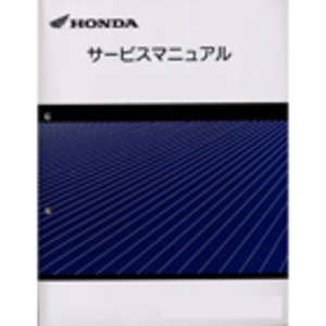 HONDA Service Manual [Copy Edition]