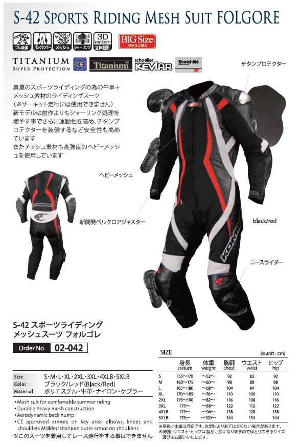 KOMINE S-42 Sports riding Mesh Suit FOLGORE