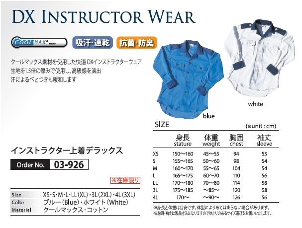 KOMINE [Closeout Item] 03-926 Instructor Wear Deluxe Jacket