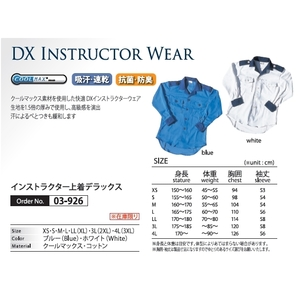 KOMINE Instructor Wear Deluxe Jacket