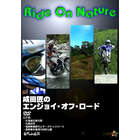 Ride On Nature