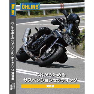 OHLINS Suspension Setting DVD