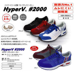 NISSHIN RUBBER HYPER V#2000 Safety Sneaker