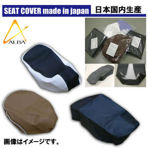 ALBA JAPAN Seat Cover Collar [Black] Re-covering Type