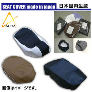 ALBA Seat Cover Made in Japan