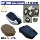ALBA JAPAN Seat Cover