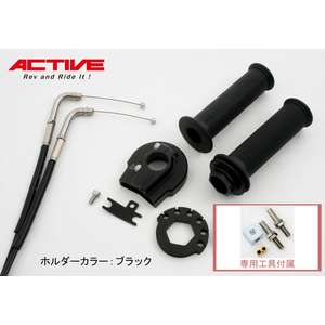 ACTIVE Universal High Throttle Kit [EVO]