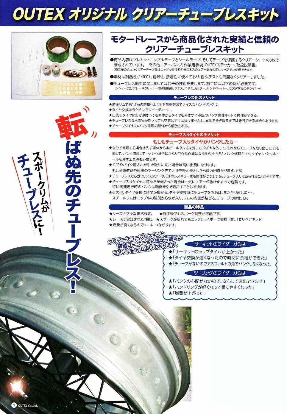 【OUTEX】透明無內胎套件 - 「Webike-摩托百貨」