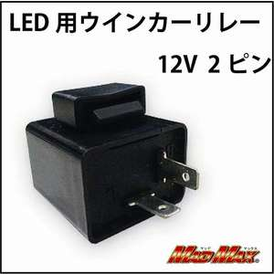 If LED Blinker Large durable.