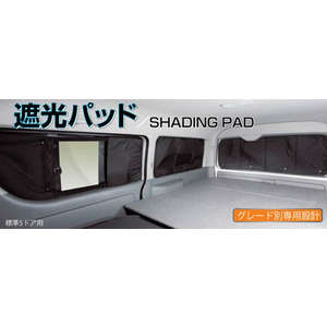 UIvehicle Shading Pad Rear 5-sides 5-doors