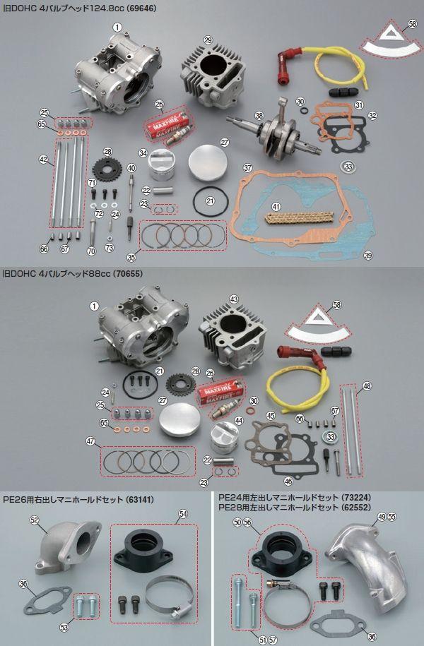 【DAYTONA】【DOHC】歧管墊片 DOHC専用 - 「Webike-摩托百貨」