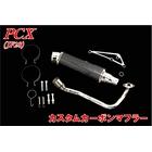 NBS JAPAN Custom Exhaust Carbon