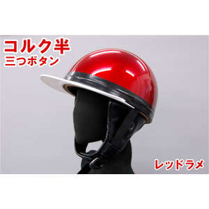 NBS JAPAN Half Cap 3-Button Helmet KC-029LB