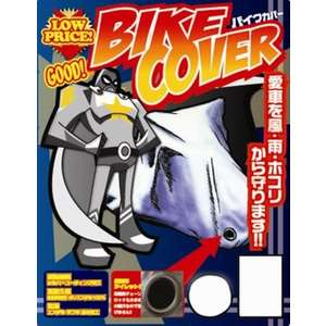 Ishinosyokai Bike Cover with Taffeta Keyhole