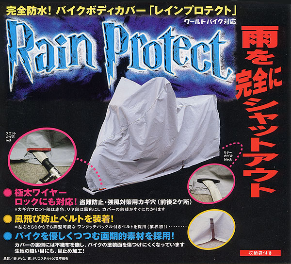 Unicar housse de v lo enti rement imperm able rain for Housse couverture