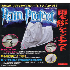 unicar Completely Waterproof Rain Protect Bike Cover