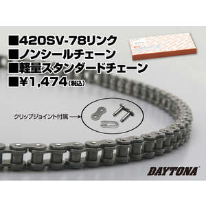DAYTONA [Closeout Item] Chain 420SV [Special Price Item]