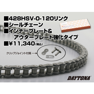 DAYTONA Chain 428HSV-O