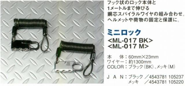 【MR.LOCKMAN】迷你鎖 - 「Webike-摩托百貨」