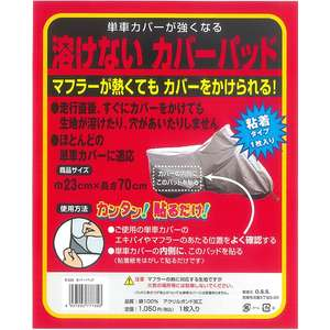 Osaka Fiber Anti-smeltende Cover Pad