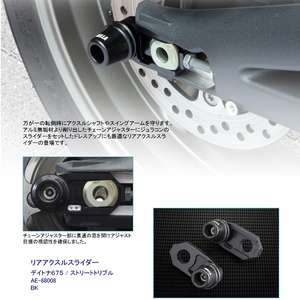 AELLA Rear Axle Slider
