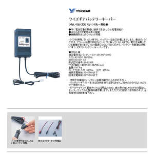 YAMAHA Battery Keeper 电瓶充电机