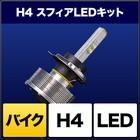 SPHERE LIGHT Sphere LED H4 Conversion Kit 6000K for Bike