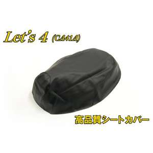 NBS JAPAN Seat Cover (High Quality Type) [SS-009V]