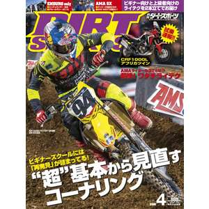 Zokeisha Monthly Magazine DIRT SPORTS April 2016 Issue