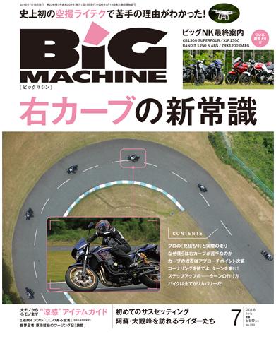 【內外出版】月刊誌 BIG MACHINE2016年7月號