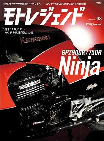 【三榮書房】Moto Legend vol.3 KAWASAKI GPZ900R/750R Ninja編
